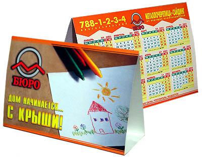 Календарь-домик ГИГАНТ