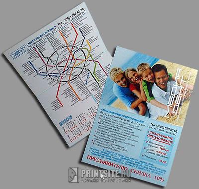 Схема метро на листовке