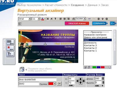 Конструктор визиток онлайн на PRINTSITE.RU